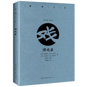 雅趣小书:博戏录(彩插珍藏版)