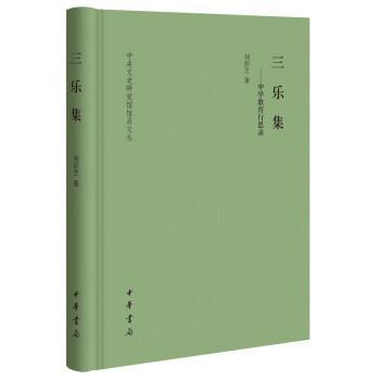三�芳�――中�W教育行思�(中央文史研究�^�^�T文��)