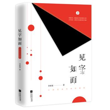 见字如面 : 中国名家经典收藏版