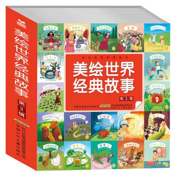 美绘世界经典故事(第3辑10册套装)