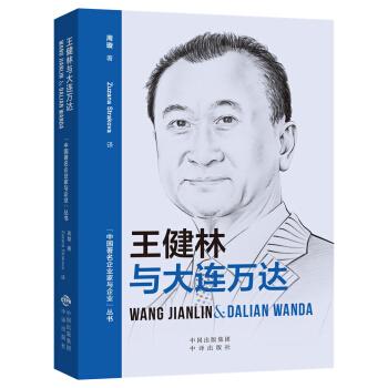 中国著名企业家与企业丛书:王健林与大连万达(汉英对照)
