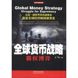 全球货币战略:霸权博弈