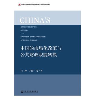 中国的市场化改革与公共财政职能转换