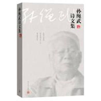 孙绳武诗文集