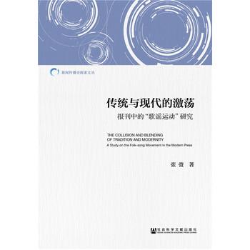 """传统与现代的激荡:报刊中的""""歌谣运动""""研究"""