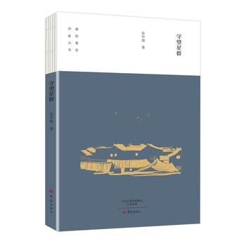 守望星群/南阳青年作家丛书