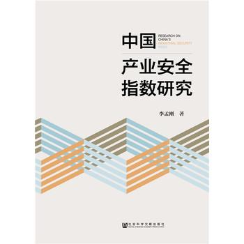 中国产业安全指数研究