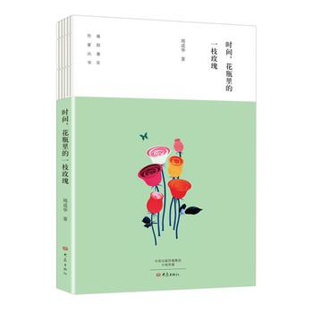时间,花瓶里的一枝玫瑰/南阳青年作家丛书