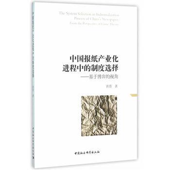 中国报纸产业化进程中的制度选择 ——基于博弈的视角