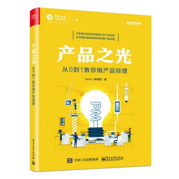 产品之光:从0 到1 教你做产品经理