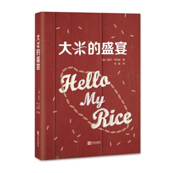 大米的盛宴(精装)