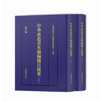 中华再造善本续编·总目提要(套装共二册)