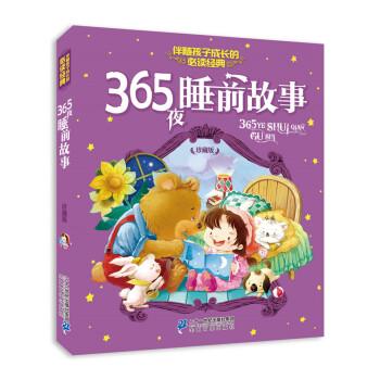 伴随孩子成长的必读经典:365夜睡前故事(珍藏版)