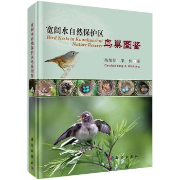 宽阔水自然保护区鸟巢图鉴