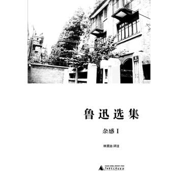鲁迅选集·杂感I