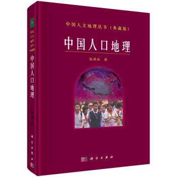 中国人口地理