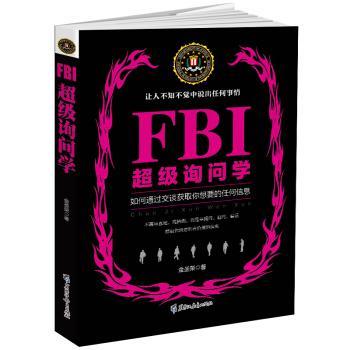 FBI超级询问学