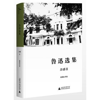 新民说  鲁迅选集·杂感卷II