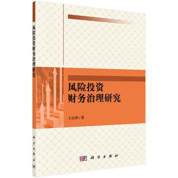 风险投资财务治理研究