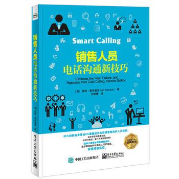销售人员电话沟通新技巧
