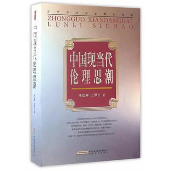 当代学术名家精品典藏:中国现当代伦理思潮