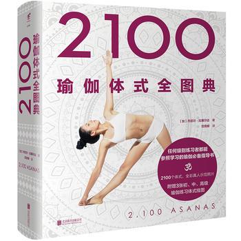 2100瑜伽体式全图典(精装)