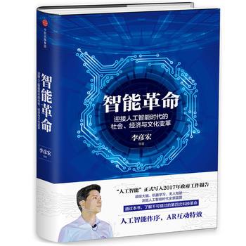智能革命:迎接人工智能时代的社会、经济与文化变革(精装)