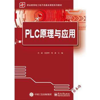 PLC原理与应用