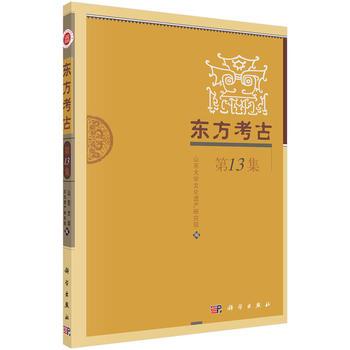 东方考古(第13集)