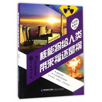 中国科学院21世纪科普丛书:核能将给人类带来福还是祸