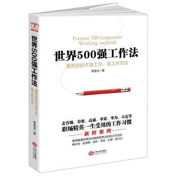 世界500强工作法