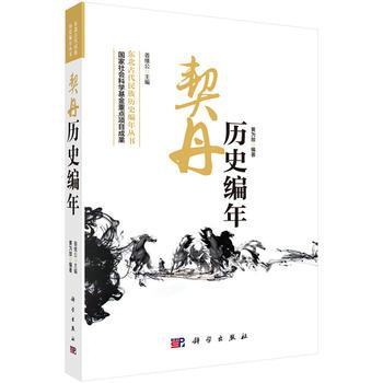契丹历史编年