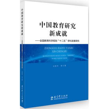 """中国教育研究新成就——全国教育科学规划""""十二五""""学科发展研究"""