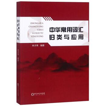 中华常用词汇归类与应用