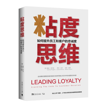 粘度思维:如何提升员工和客户的忠诚度