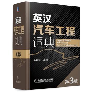 英汉汽车工程词典 第3版