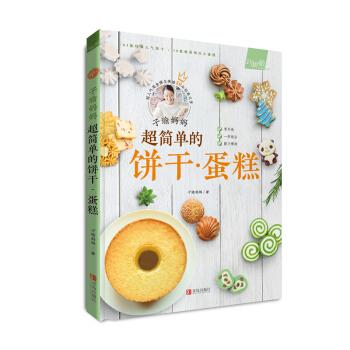子瑜妈妈 超简单的饼干·蛋糕(限量签名本)