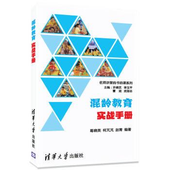 混龄教育实战手册/名师讲堂码书码课系列