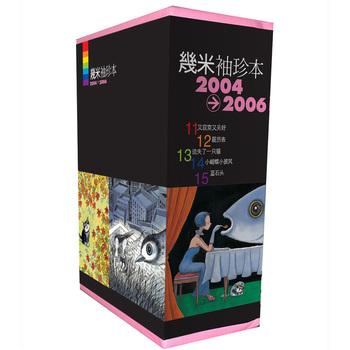 幾米袖珍本2004-2006(新版)(套装共5册)