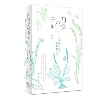 四季本草手记·洞察自然中的健康本源