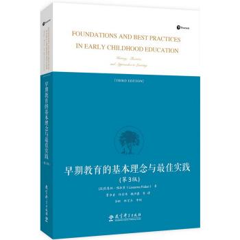 早期教育的基本理念�c最佳���`(第3版)