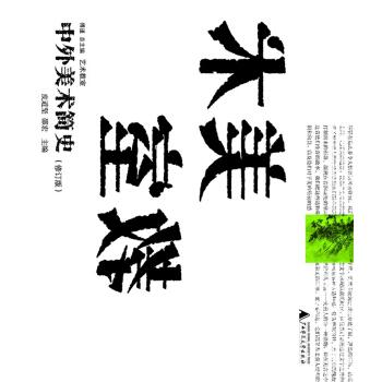 中外美术简史(修订版)