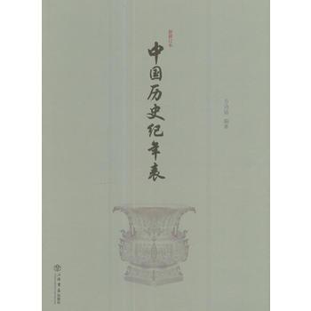 中国历史纪年表(新修订本)