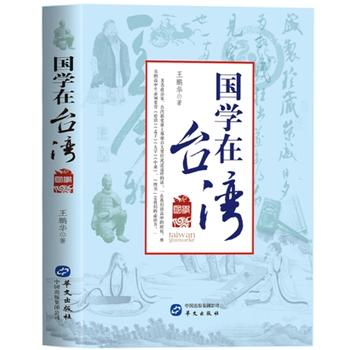国学在台湾