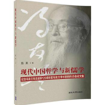 现代中国哲学与新儒学:纪念冯友兰先生诞辰120周年暨冯友兰学术思想研讨会论文集