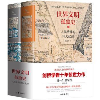 世界文明孤独史:人类精神的伟大起源(套装全2册 精装)