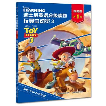 迪士尼英语分级读物 提高级 第1级 玩具总动员3