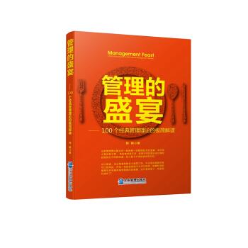 管理的盛宴——100个经典管理理论的极简解读