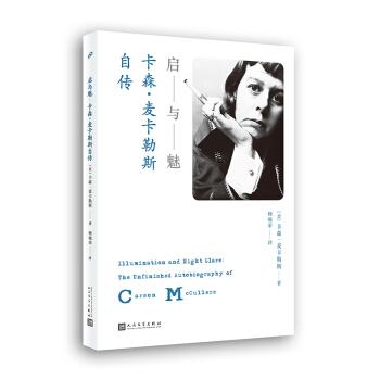 启与魅:卡森·麦卡勒斯自传