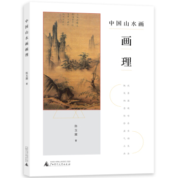 中国山水画画理